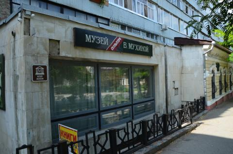 Музей Мухиной в Феодосии