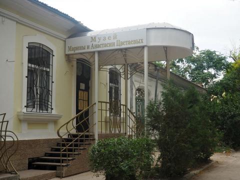 Музей Цветаевой Феодосия